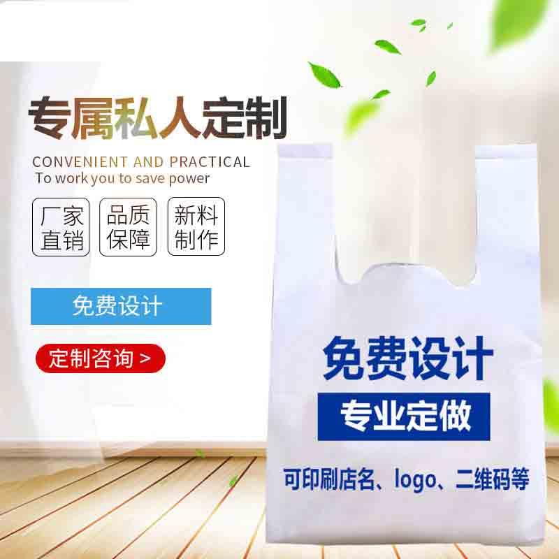蚌埠超市背心袋尺寸都有哪些?