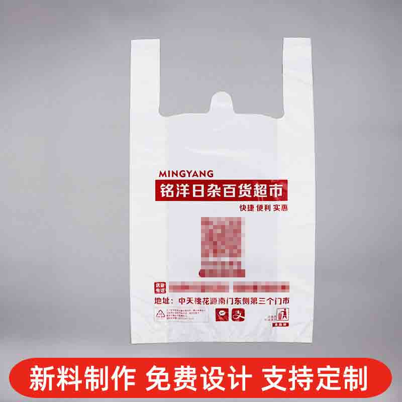 印刷塑料袋厂家