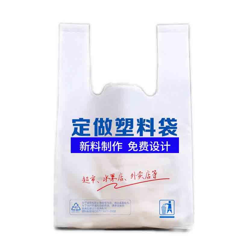 塑料袋定制
