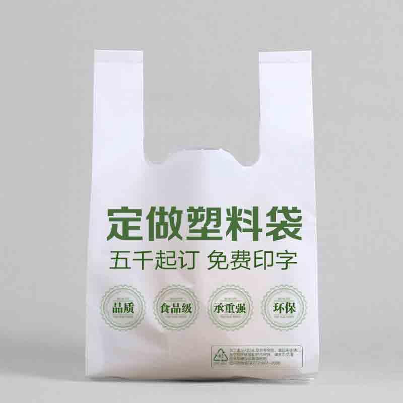 蚌埠塑料袋批发定做专业厂家