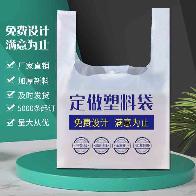 塑料袋生产厂家