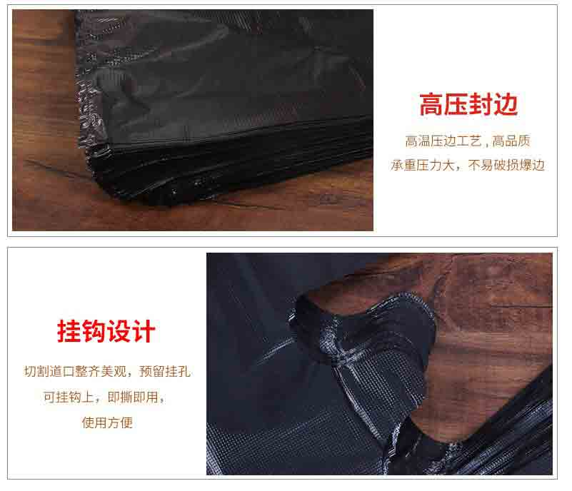 黑色塑料袋