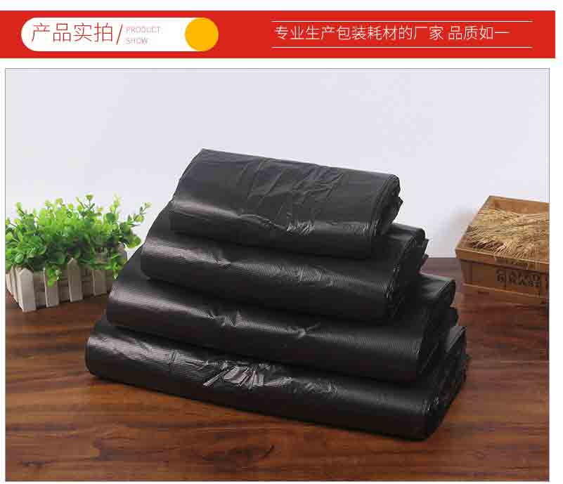 黑色塑料袋生产厂家