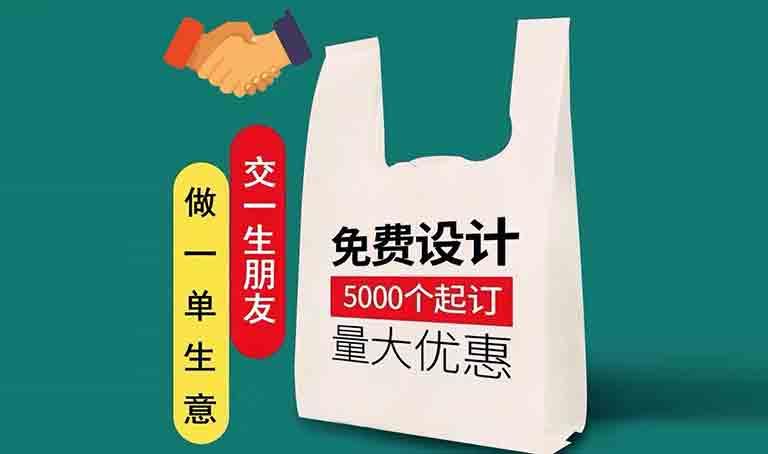 定制广告袋