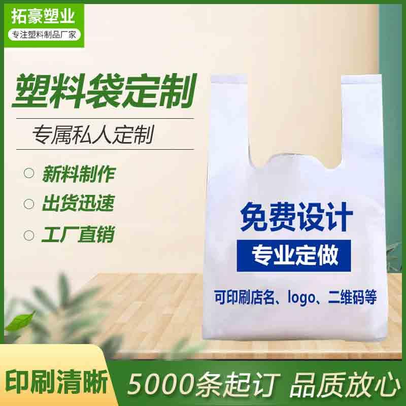 塑料袋定制2000个起,加微信免费设计logo