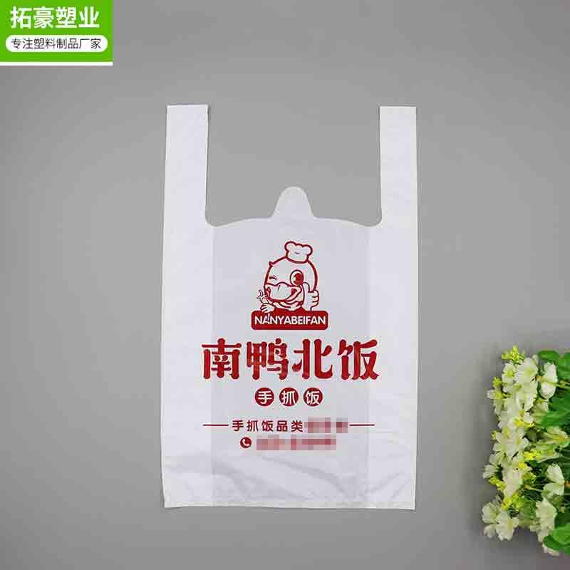 pe背心袋多少钱?全新料定做塑料袋厂家