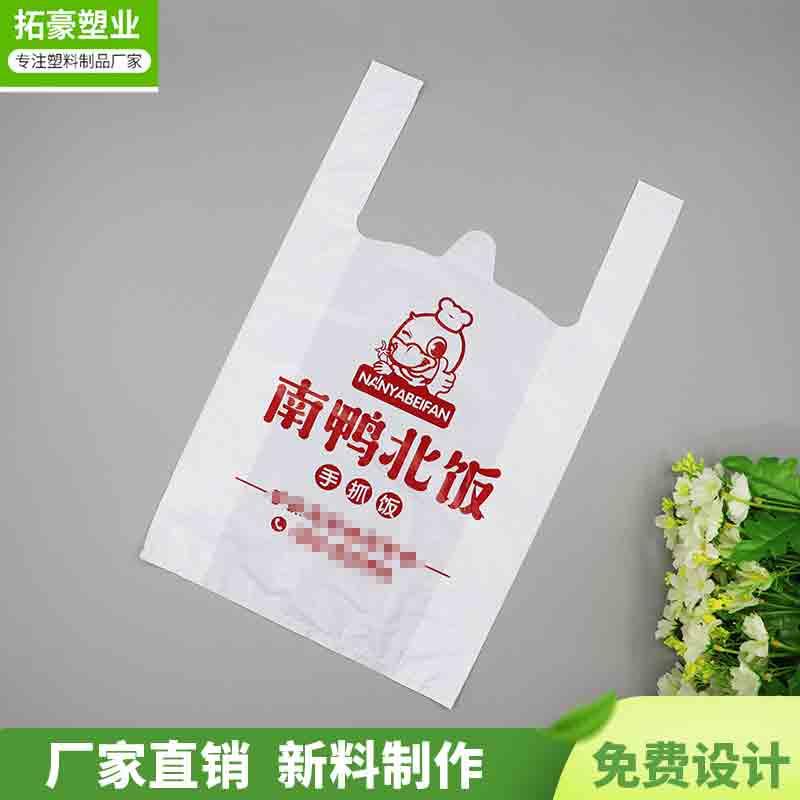 食品打包袋定制logo  源头厂家0元排版/0元加急/规格齐全