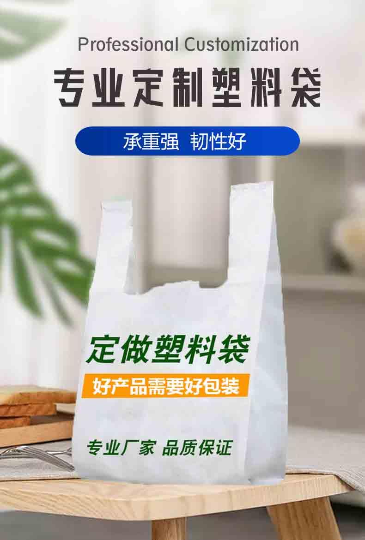 专业定制塑料袋
