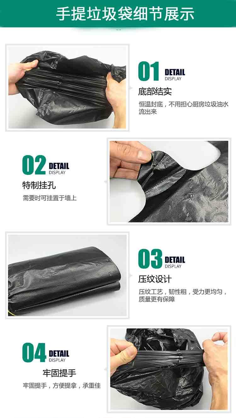黑色垃圾袋细节