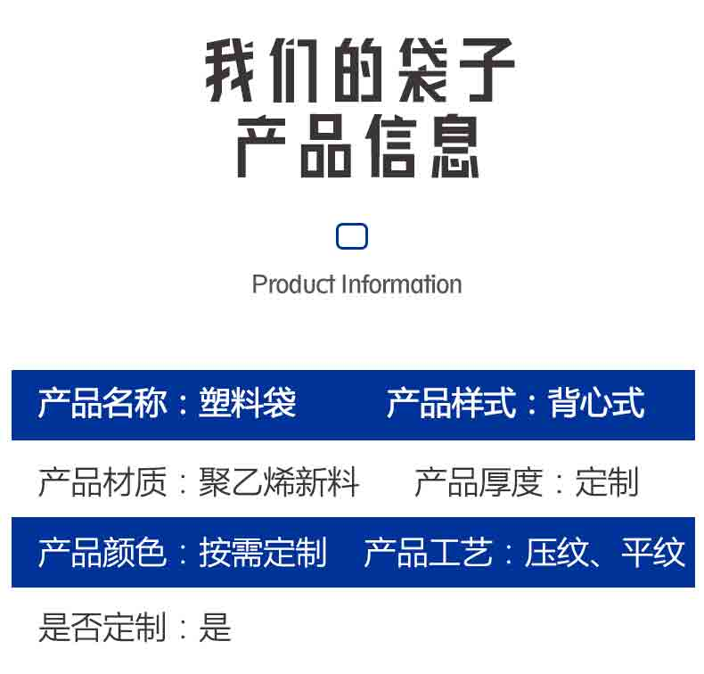 塑料袋产品信息