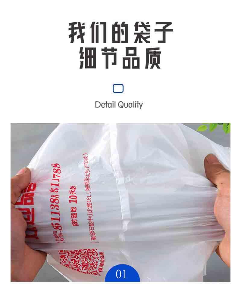 塑料背心袋细节