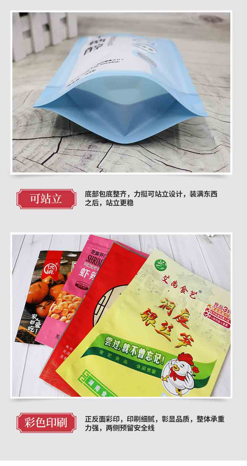 食品包装袋质量