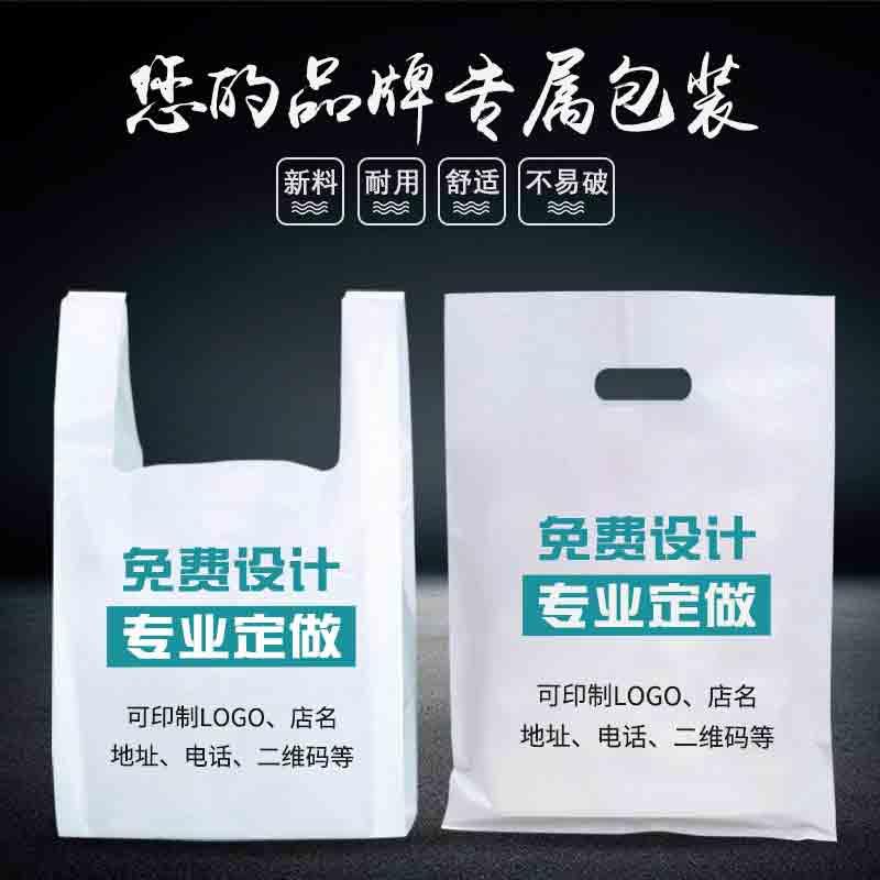 超市购物袋厂家与您分享定做塑料袋的发展