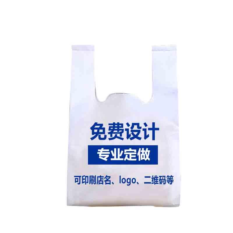 塑料背心袋